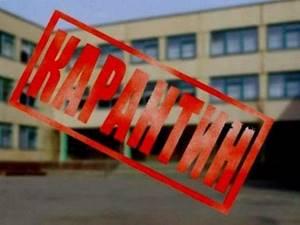 Карантин по скарлатине в школе и детскому саду