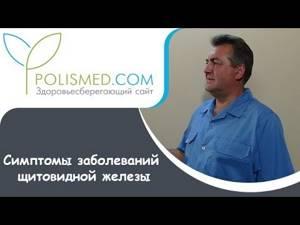 Заболевания щитовидной железы: симптомы и признаки болезни