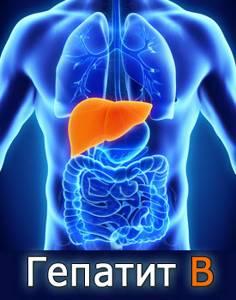Вирусный гепатит b - причины, симптомы, диагностика и лечение