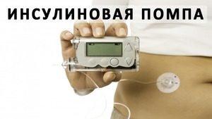 Введение инсулина: правила и алгоритм действий