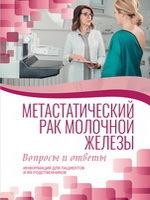 Наследственный рак молочной железы - причины, симптомы, диагностика и лечение