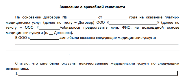 Халатность врачей: статья УК РФ, куда обращаться с жалобой, наказание, заявление 2018 год