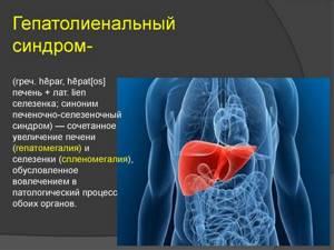 Гепатолиенальный синдром: симптомы, лечение