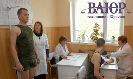 Медкомиссия в военкомате: как и что проверяют?