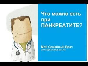 Чем лечить поджелудочную железу - лечение народными средствами