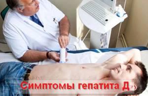 Гепатит Д. Причины, способы инфицирования, диагностика и лечение заболевания