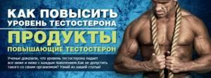 Гормон тестостерон в продуктах питания для мужчин и женщин