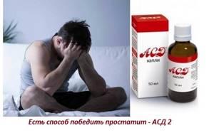асд и простатита