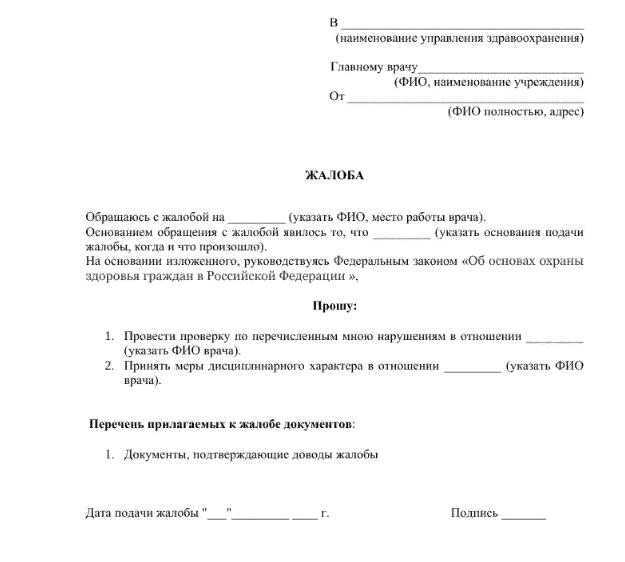 Врачебная ошибка: определение, ответственность, статьи УК РФ